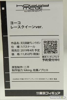 ワンダーフェスティバル 2018[夏] 東京フィギュア59