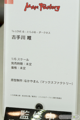 マックスファクトリーのTo LOVEる -とらぶる- ダークネス 古手川唯の新作フィギュア原型画像10