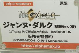 アルファマックスの新作フィギュア Fate/EXTELLA ジャンヌ・ダルク 制服Ver.(仮) の監修中原型画像09