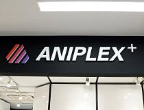 「ANIPLEX+ アンテナショップ」が秋葉原ラジオ会館1階にオープン!