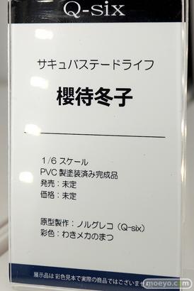 Q-sixの新作アダルトフィギュア サキュバステードライフ 櫻待冬子 の監修中彩色サンプル画像11
