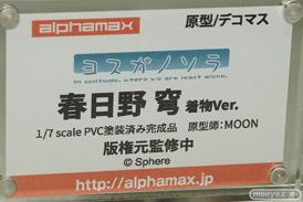 アルファマックスの新作フィギュア ヨスガノソラ 春日野穹 着物Ver. の監修中原型画像10