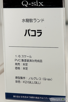 Q-sixの新作アダルトフィギュア 水龍敬ランド パコラ の彩色サンプル画像10