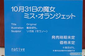 ネイティブの新作アダルトフィギュア 10月31日の魔女 ミス・オランジェット の監修中原型画像15