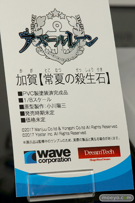 ウェーブの新作フィギュア アズールレーン 加賀【常夏の殺生石】 の製作中原型画像09