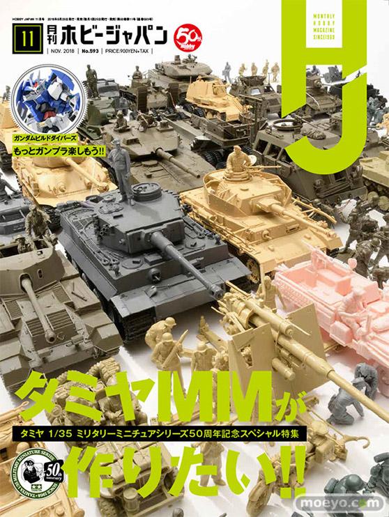 月刊ホビージャパン2018年11月号 サンプル画像