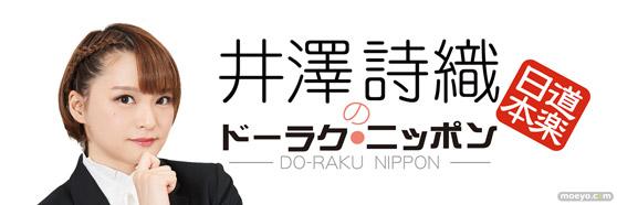 井澤詩織のドーラク・ニッポン