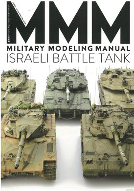 ミリタリーモデリングマニュアル イスラエル戦車編 サンプル画像03