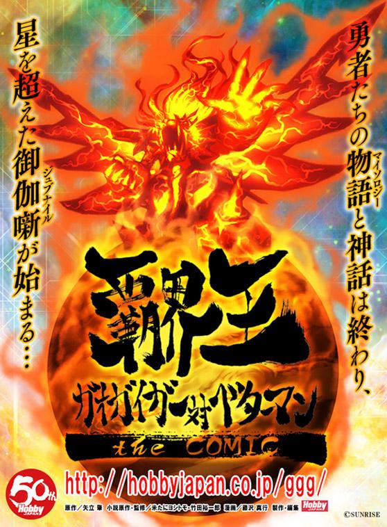 覇界王~ガオガイガー対ベターマン~ the COMI サンプル画像01