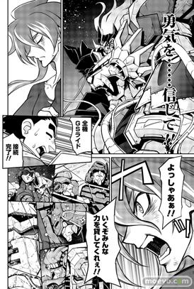 覇界王~ガオガイガー対ベターマン~ the COMI サンプル画像02