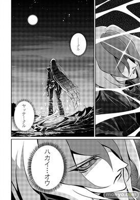 覇界王~ガオガイガー対ベターマン~ the COMI サンプル画像04