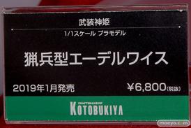 2018 第58回 全日本模型ホビーショー 新作アイテム画像 コトブキヤ マックスファクトリー グッドスマイルカンパニー アゾン ハセガワ06