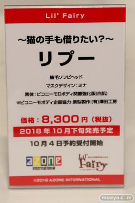 2018 第58回 全日本模型ホビーショー 新作アイテム画像 コトブキヤ マックスファクトリー グッドスマイルカンパニー アゾン ハセガワ55