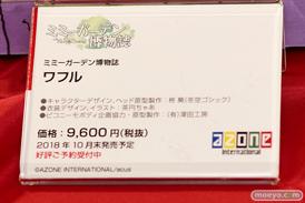 2018 第58回 全日本模型ホビーショー 新作アイテム画像 コトブキヤ マックスファクトリー グッドスマイルカンパニー アゾン ハセガワ59