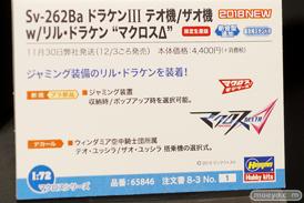 2018 第58回 全日本模型ホビーショー 新作アイテム画像 コトブキヤ マックスファクトリー グッドスマイルカンパニー アゾン ハセガワ63