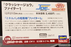 2018 第58回 全日本模型ホビーショー 新作アイテム画像 コトブキヤ マックスファクトリー グッドスマイルカンパニー アゾン ハセガワ65