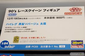 2018 第58回 全日本模型ホビーショー 新作アイテム画像 コトブキヤ マックスファクトリー グッドスマイルカンパニー アゾン ハセガワ67