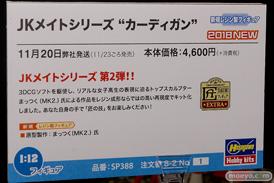 2018 第58回 全日本模型ホビーショー 新作アイテム画像 コトブキヤ マックスファクトリー グッドスマイルカンパニー アゾン ハセガワ72