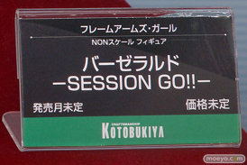 コトブキヤの新作フィギュア フレームアームズ・ガール バーゼラルド -SESSION GO!!- の監修中原型画像13
