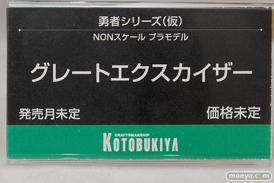 コトブキヤの新作プラモデル 勇者シリーズ(仮) グレートエクスカイザー の監修中原型画像10