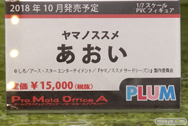 プラムの新作フィギュア ヤマノススメ サードシーズン ひなた あおい の彩色サンプル画像14