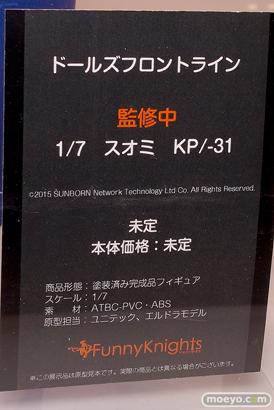 ファニーナイツの新作フィギュア ドールズフロントライン スオミ KP/-31 の監修中原型画像12