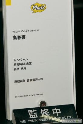 ファット・カンパニー ペルソナ5 ダンシング・スターナイト 高巻杏 10