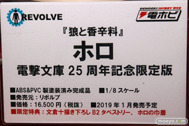 電撃文庫25周年記念 秋の電撃祭 フィギュア39