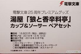 電撃文庫25周年記念 秋の電撃祭 フィギュア41