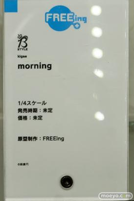フリーイング  B-STYLE kigae morning 森倉円11