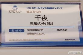 アクアマリン 姉なるもの 千夜 悪魔style(仮) 13