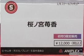 秋葉原の新作フィギュア展示の様子 20190104 09