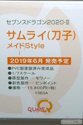 キューズQ セブンスドラゴン2020-II サムライ(刀子) メイドStyle フィギュア エロ パンツ モワニー ピンポイント 14