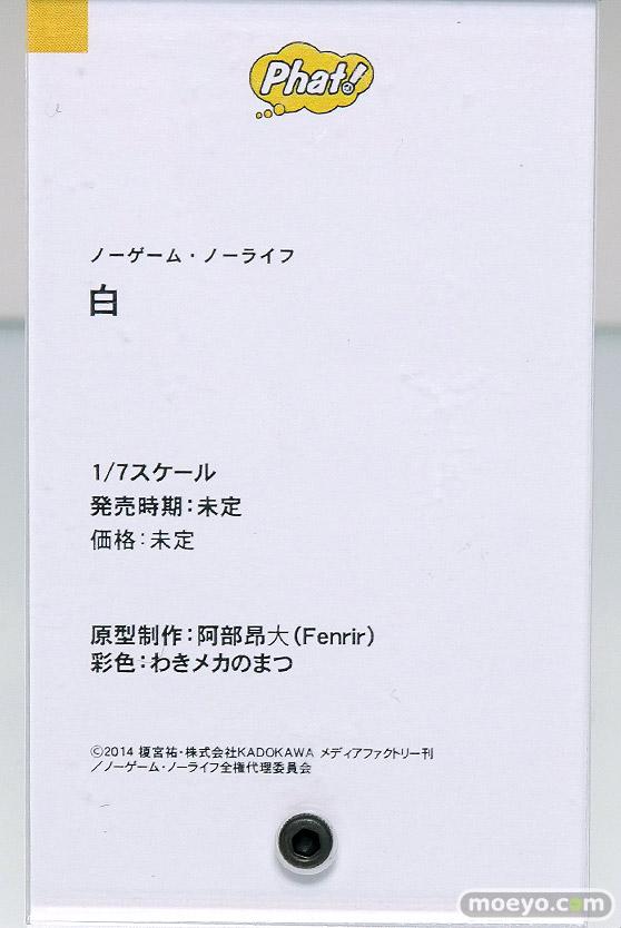 ファット・カンパニー ノーゲーム・ノーライフ 白 阿部昂大 わきメカのまつ フィギュア 13