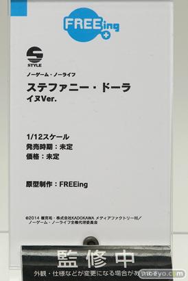 フリーイング S-style  ノーゲーム・ノーライフ ステファニー・ドーラ イヌVer. フィギュア 10