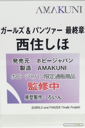 ホビージャパン ガールズ&パンツァー 最終章 西住しほ フィギュア AMAKUNI ぱっとん 10