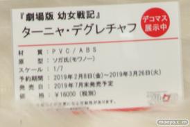 画像 フィギュア サンプル レビュー ワンダーフェスティバル 2019[冬] プルクラ エロ 尻 49
