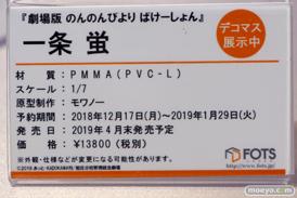 画像 フィギュア サンプル レビュー ワンダーフェスティバル 2019[冬] プルクラ エロ 尻 55