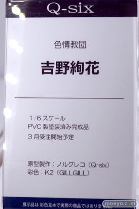 Q-six  色情教団 吉野絢花 日焼け フィギュア エロ 10