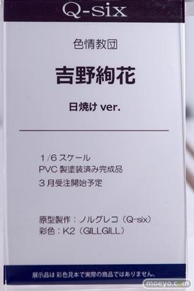 Q-six  色情教団 吉野絢花 日焼け フィギュア エロ 18