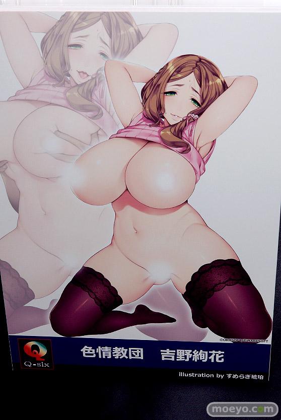 Q-six  色情教団 吉野絢花 日焼け フィギュア エロ 19