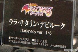 ユニオンクリエイティブ ララ・サタリン・デビルーク Darkness ver. フィギュア 09