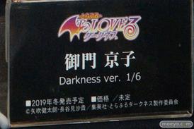 ユニオンクリエイティブ 御門京子 Darkness ver. フィギュア 13