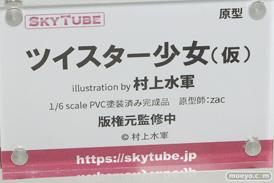 スカイチューブ ツイスター少女(仮) Illustration by 村上水軍 zac エロ フィギュア キャストオフ 14