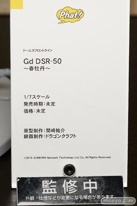 ファット・カンパニー ドールズフロントライン Gd DSR-50 ~春牡丹~ 間崎祐介 ドラゴンクラフト フィギュア 11