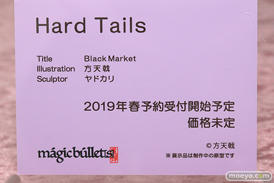 マジックバレット   Black Market Hard Tails フィギュア エロ 方天戟 ヤドカリ 11