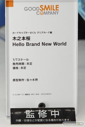 グッドスマイルカンパニー カードキャプターさくら クリアカード編 木之本桜 Helli Brand New World フィギュア 佐々木界 14