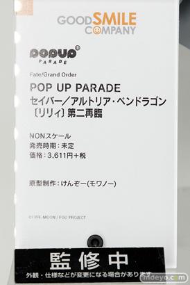 グッドスマイルカンパニー POP UP PARADE セイバー/アルトリア・ペンドラゴン[リリィ]第二再臨 フィギュア けんぞー 10