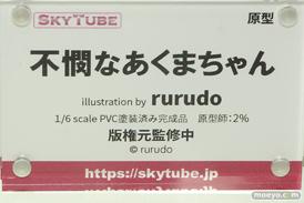 スカイチューブ 不憫なあくまちゃん illustration by rurudo エロ フィギュア 2% 10