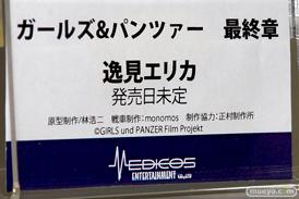 宮沢模型 第43回 商売繁盛セール メディコスエンタテインメント アルファマックス スカイチューブ ダイキ工業 東京フィギュア ドラゴントイ 03